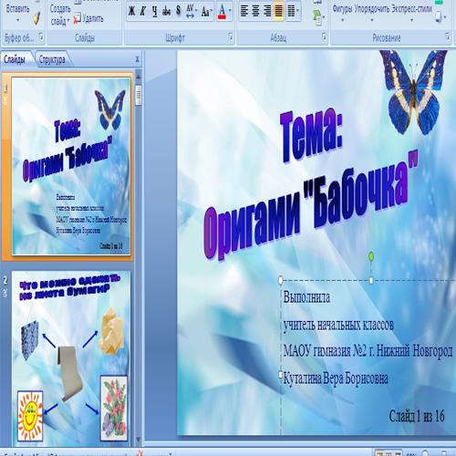 Презентация Оригами бабочка