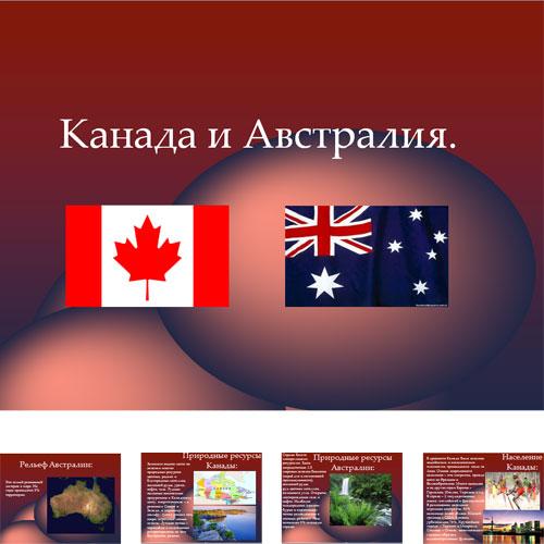 Презентация Канада и Австралия