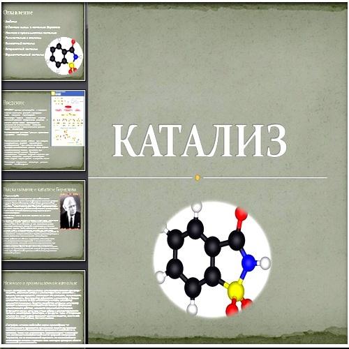 Презентация Катализ