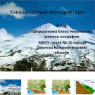 Презентация Кавказ