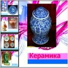 Презентация Керамика