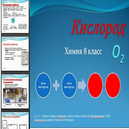Презентация Кислород