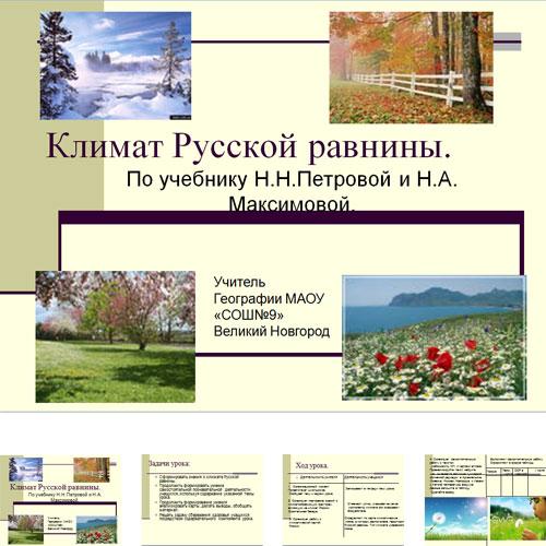 Презентация Климат русской равнины