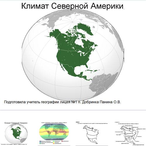Презентация Климат Северной Америки