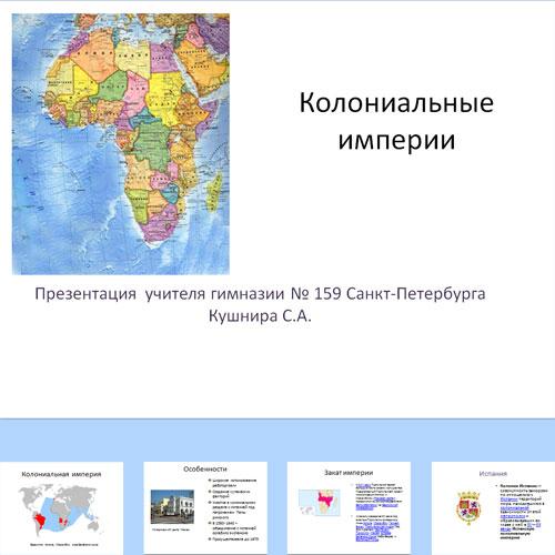 Презентация Колониальные империи