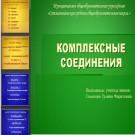 Презентация Комплексные соединения