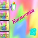 Презентация Косметика