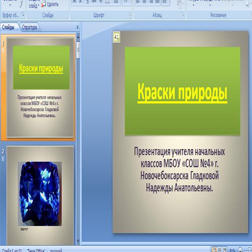 Презентация Краски природы