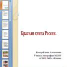 Презентация Красная книга России