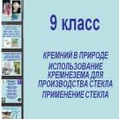 Презентация Кремний