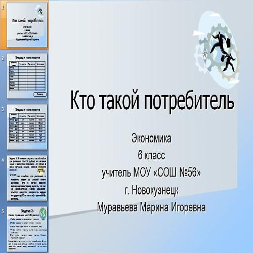 Презентация Потребитель