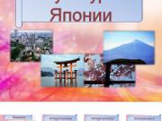 Презентация Культура Японии