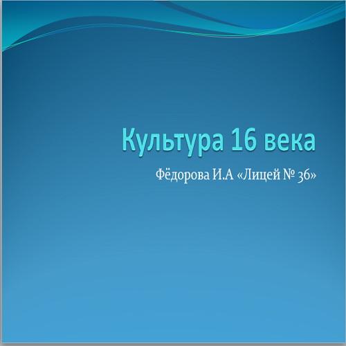 Презентация Культура России XVI века