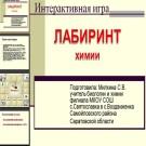 Презентация Лабиринт