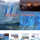 Презентация Ледник