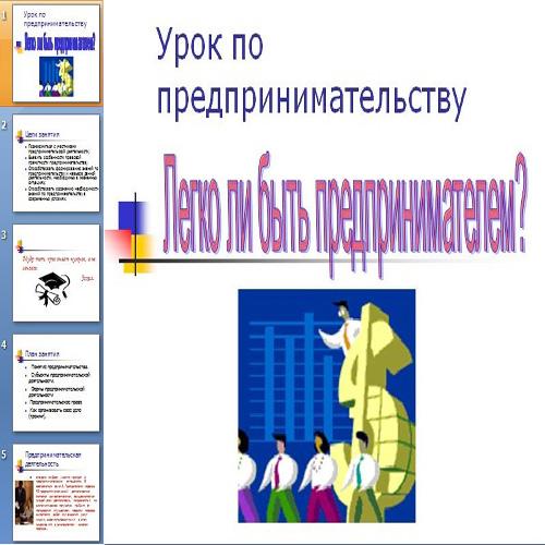 Презентация Предприниматель