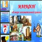 Презентация Марафон