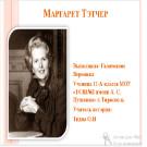 Презентация Маргарет Тэтчер