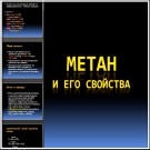Презентация Метан