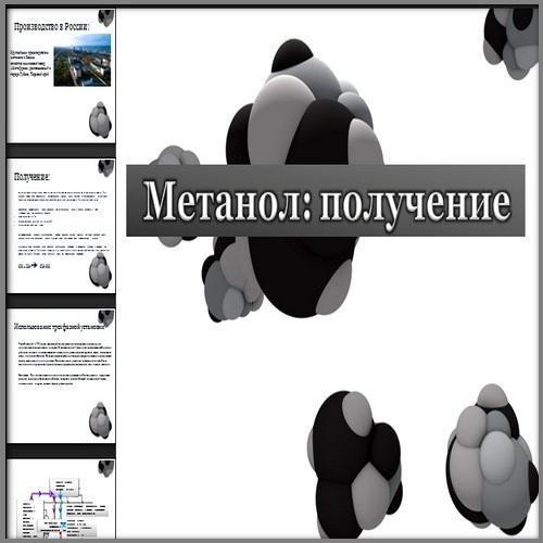 Презентация Метанол