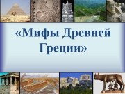 Презентация Мифы Древней Греции