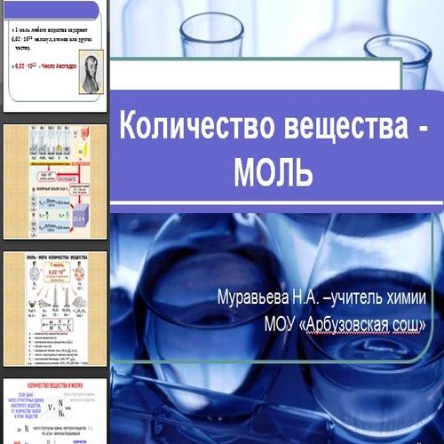 Презентация Моль
