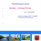 Презентация Москва столица России