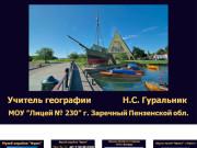 Презентация Музей корабля Фрам