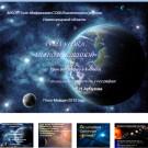 Презентация Вселенная