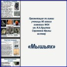 Презентация Мышьяк