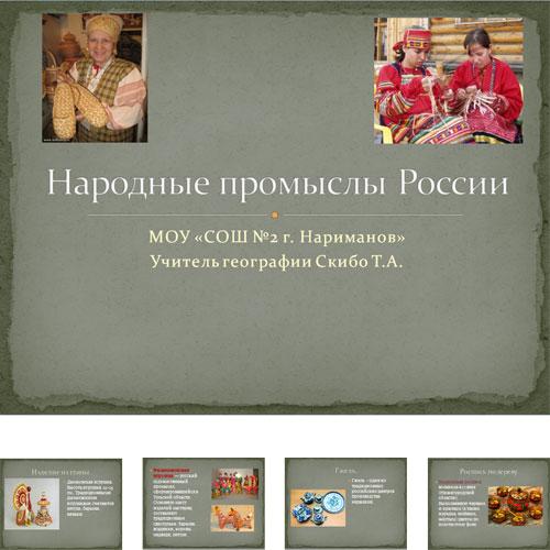 Презентация Народные промыслы России