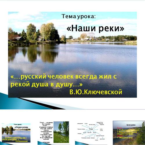 Презентация Реки России