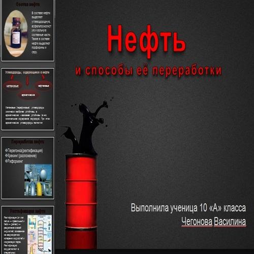 Презентация Нефть