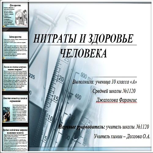 Презентация Нитраты