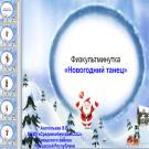 Презентация Новогодний танец