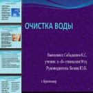 Презентация Очистка воды