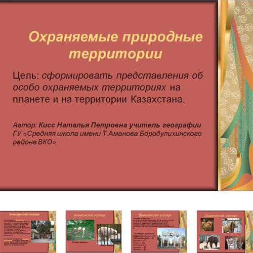 Презентация Территория Казахстана