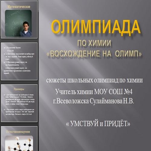 Презентация Олимпиада по химии
