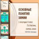 Презентация Основные понятия в химии