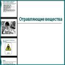Презентация Отравляющие вещества