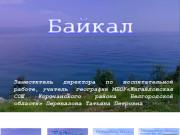 Презентация Озеро Байкал