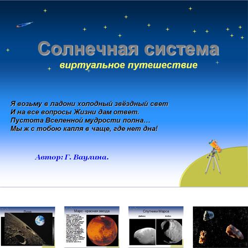 Презентация Планеты солнечной системы