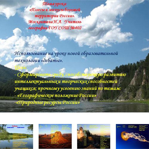 Презентация Большая территория России