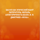 Презентация Басня