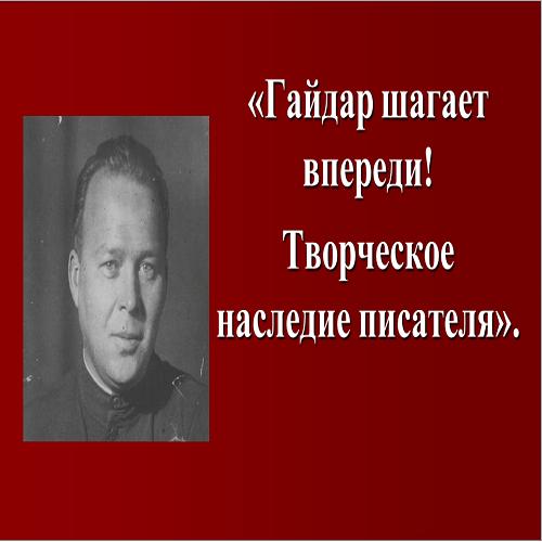 Презентация Гайдар