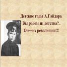 Презентация Детство Гайдара
