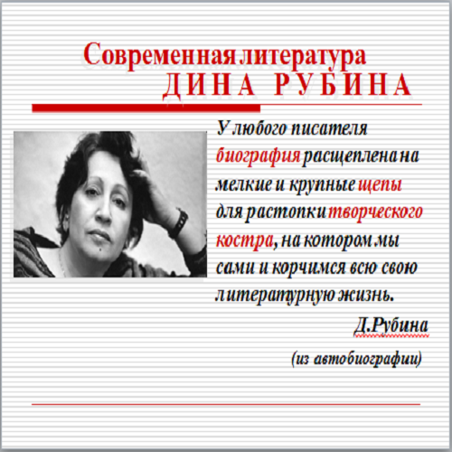 Презентация Дина Рубина
