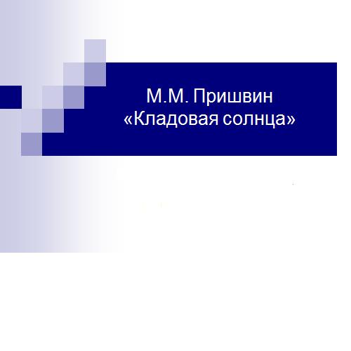 Презентация М.М.Пришвин Кладовая солнца
