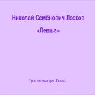 Презентация Левша Лескова