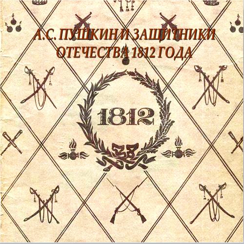 Презентация Пушкин и война 1812 .